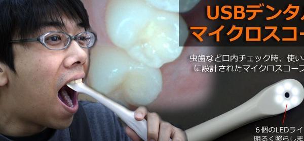 dentist PC