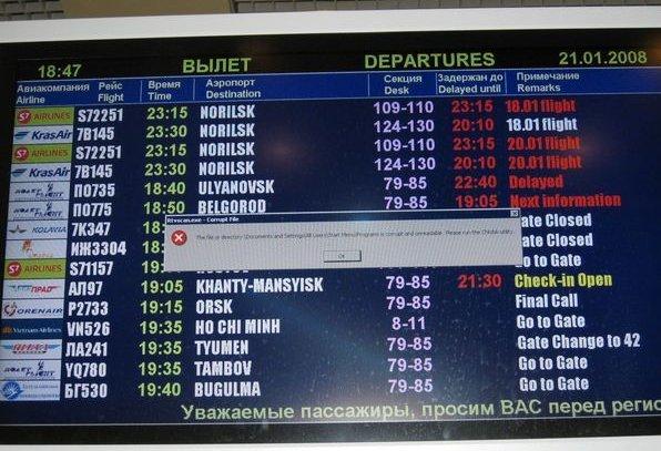 eroare-in-aeroport