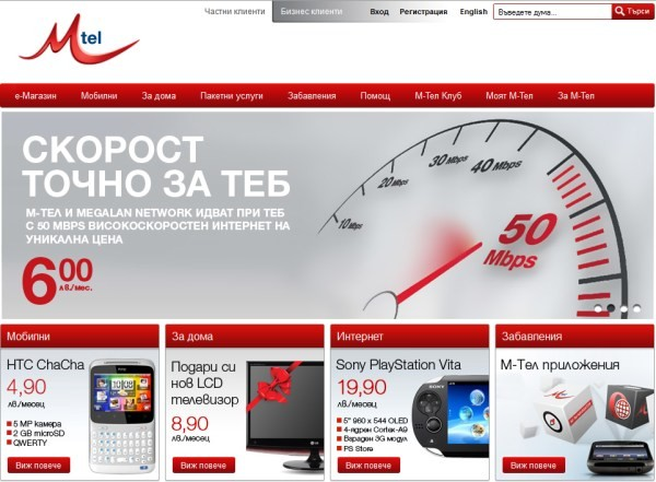 Bulgaria 4G